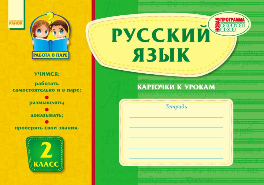 Работа в паре:  Русский язык. 2 класс. Карточки к урокам