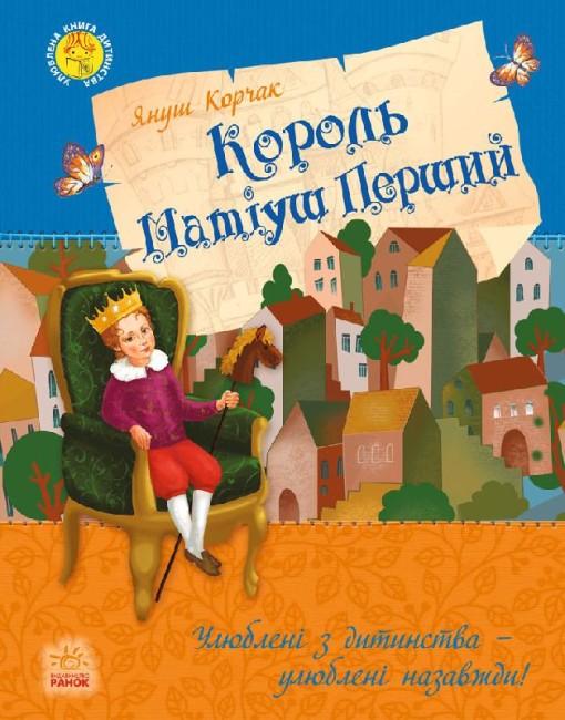 Улюблена книга дитинства: Король Матіуш Перший