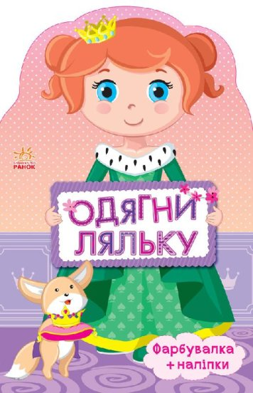 Одягни ляльку. Принцеса