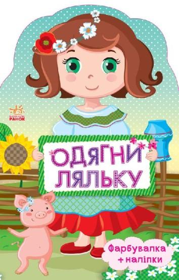Одягни ляльку. Україночка