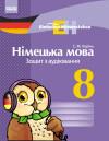 Einfaches Horverstehen. Німецька мова. 8 клас : зошит з аудіювання