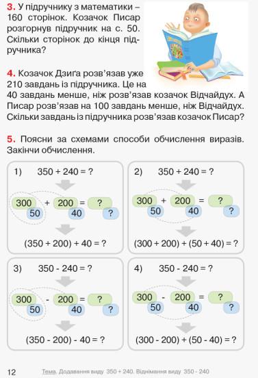 Математика. 3 клас. Підручник. Частина 2