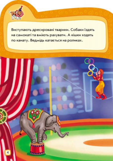 Ідемо до цирку