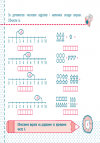 Точилка. Математика. 5 рівень. 1 клас. Табличне додавання та віднімання у межах 10