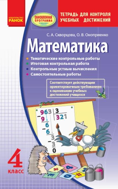 Математика. 4 класс: тетрадь для контроля учебных достижений