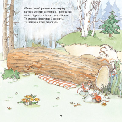 Історії про тварин. Вовченя Гаррі