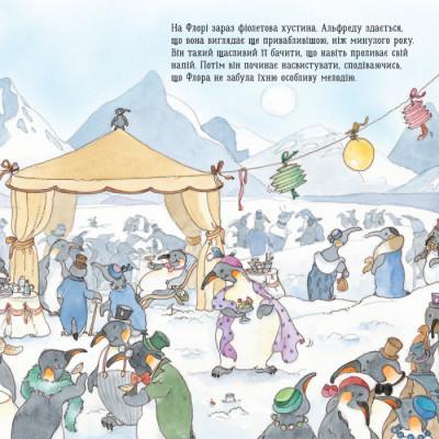 Історії про тварин. Пінгвіненя Боб