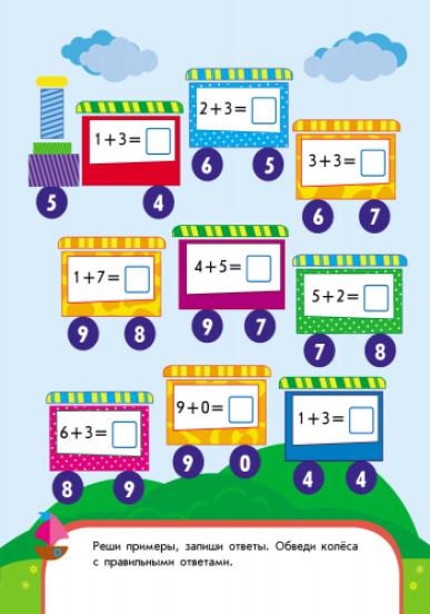 Пиши-считай. 5-6 лет. Математика. Складываем и вычитаем