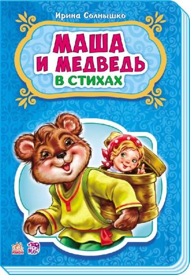 Сказки в стихах. Маша и медведь