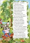 Зайчикова хатка у віршах