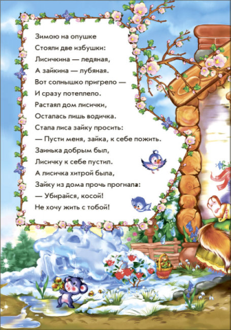 Сказки в стихах. Заюшкина избушка