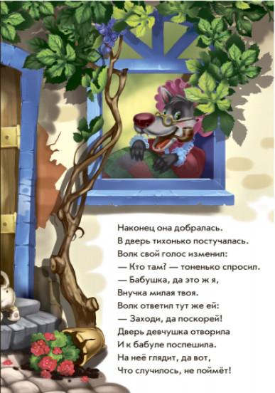 Сказки в стихах. Красная шапочка