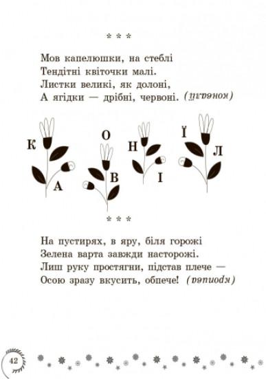 Коло читання. Хрестоматія української літератури. 1-2 класи