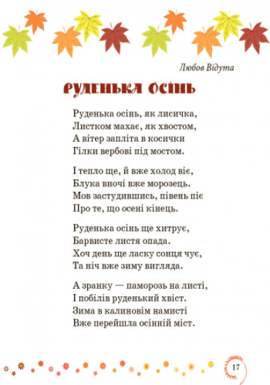 Коло читання. Хрестоматія української літератури. 3 клас
