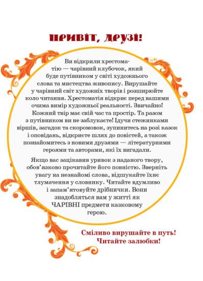 Коло читання. Хрестоматія української літератури. 4 клас