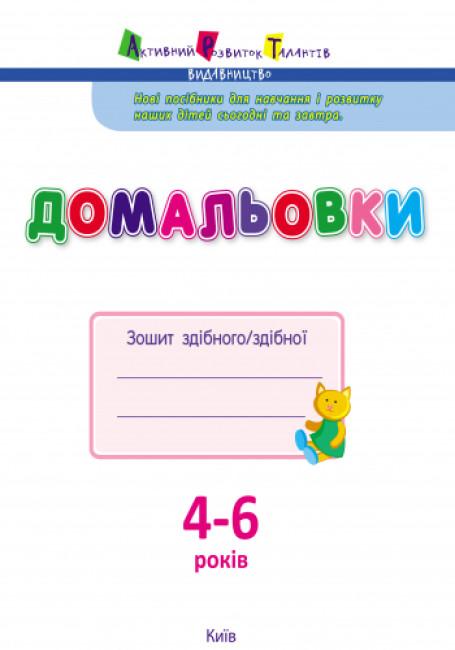 АРТ Письмо до школи. Домальовки