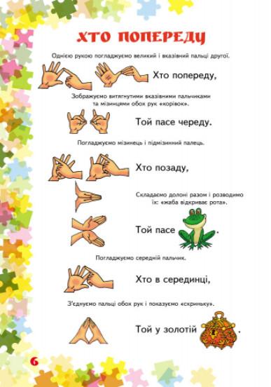 НУШ Пальчикові вправи №1. 1-4 класи. Вчителю початкових класів