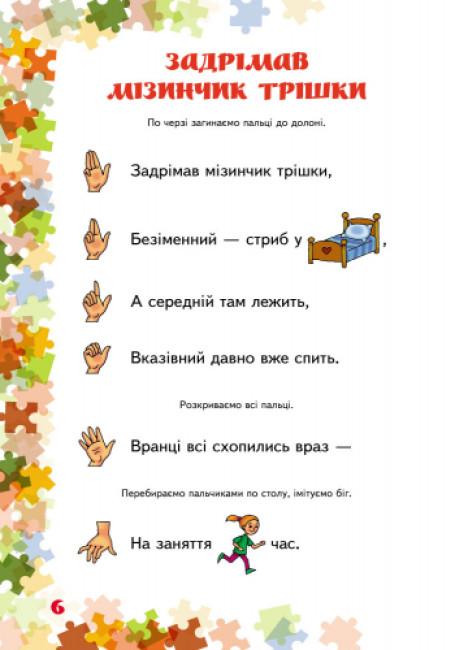 НУШ Пальчикові вправи №2. 1-4 клвси. Вчителю початкових класів