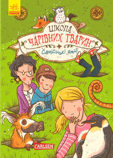 Школа чарівних тварин. Самісінькі ями! Книга 2