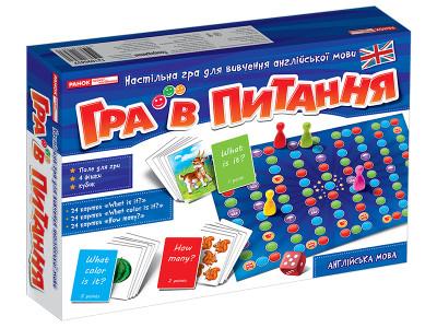 Настільна гра для вивчення англійської мови. Гра в питання