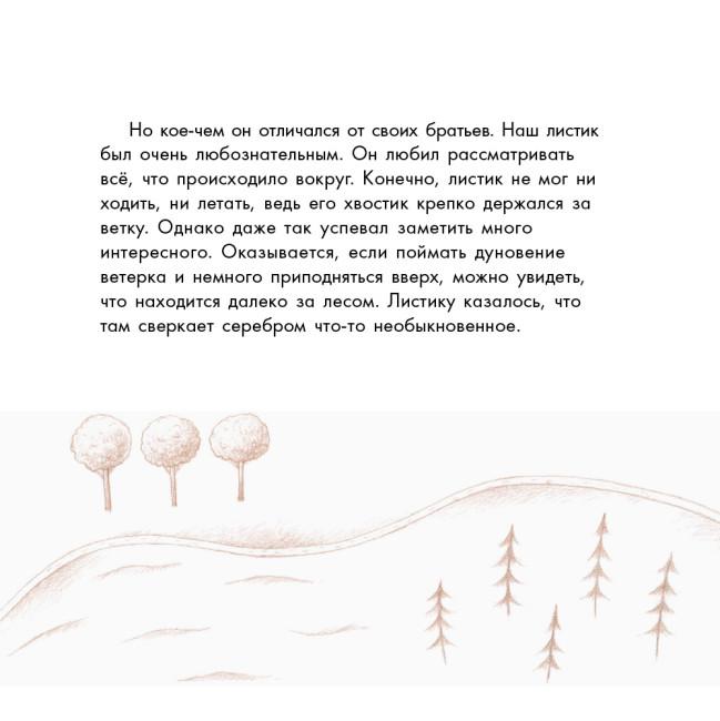 Сказкотерапия. Путешествие листика