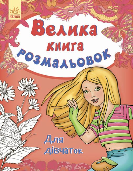 Велика книга розмальовок. Для дівчаток