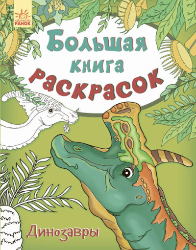 Большая книга раскрасок. Динозавры
