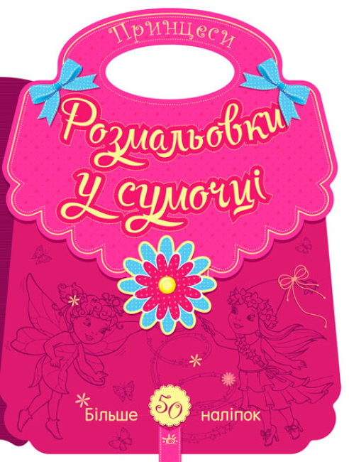 Розмальовки у сумочці. Принцеси