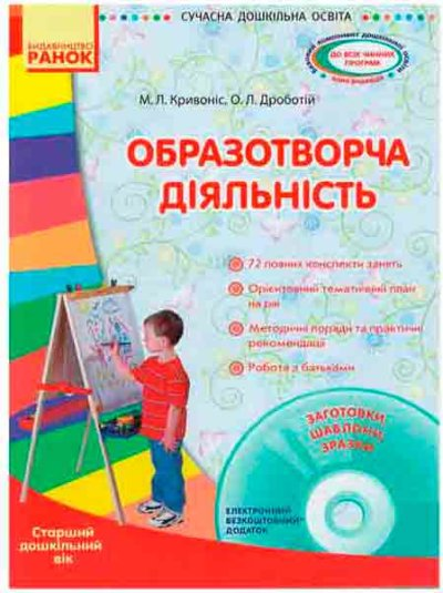 Серія «Сучасна дошкільна освіта» Образотворча діяльність +Диск (Старший дошкільний вік)