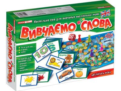 Настільна гра для вивчення англійської мови. Вивчаємо слова