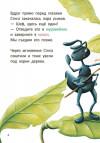 Стиг и Люми в гостях у муравьёв. Часть 2