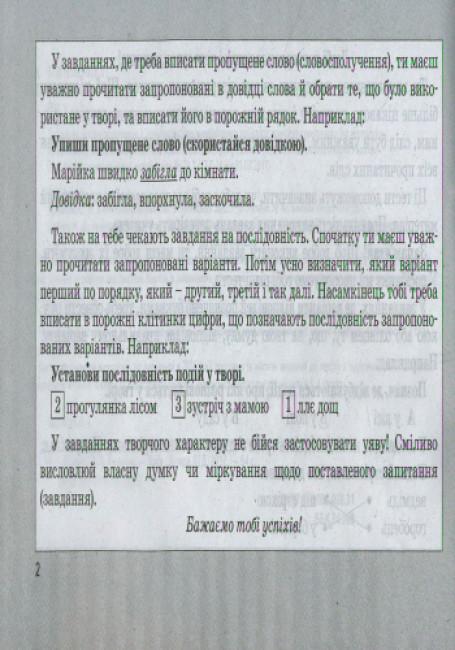 Картки для поточної перевірки знань з літературного читання. 4 клас. Тестові завдання до підручника О.Я. Савченко