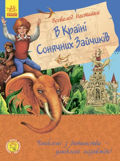 Улюблена книга дитинства. В країні сонячних зайчиків