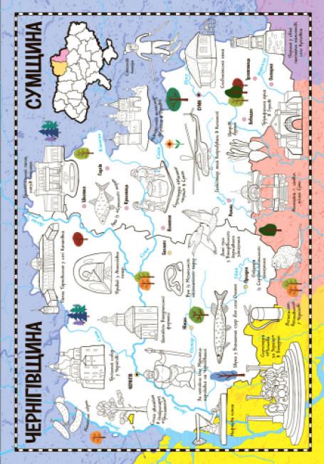 Мапи. Атлас-розмальовка Україна