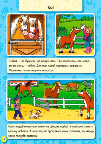 Енциклопедія в картинках. Тварини на фермі