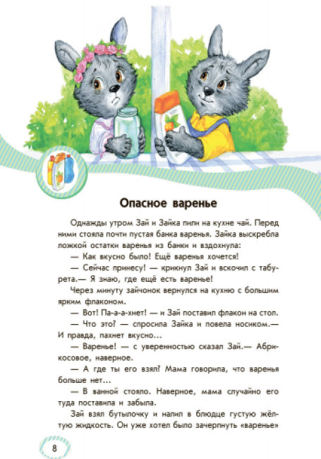 Безопасность для зайчиков, девочек и мальчиков