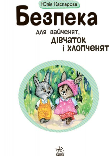Безпека для зайченят, дівчаток та хлопченят