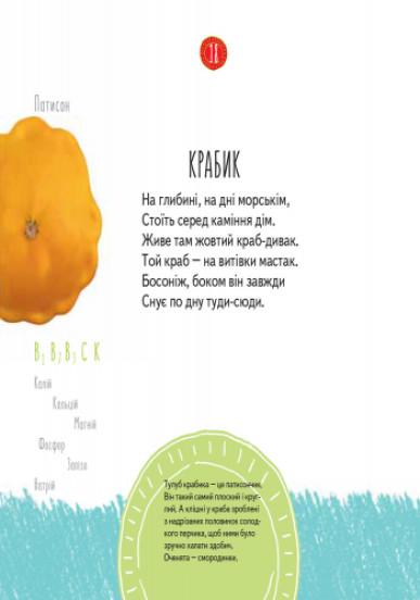Казки-вітамінчики