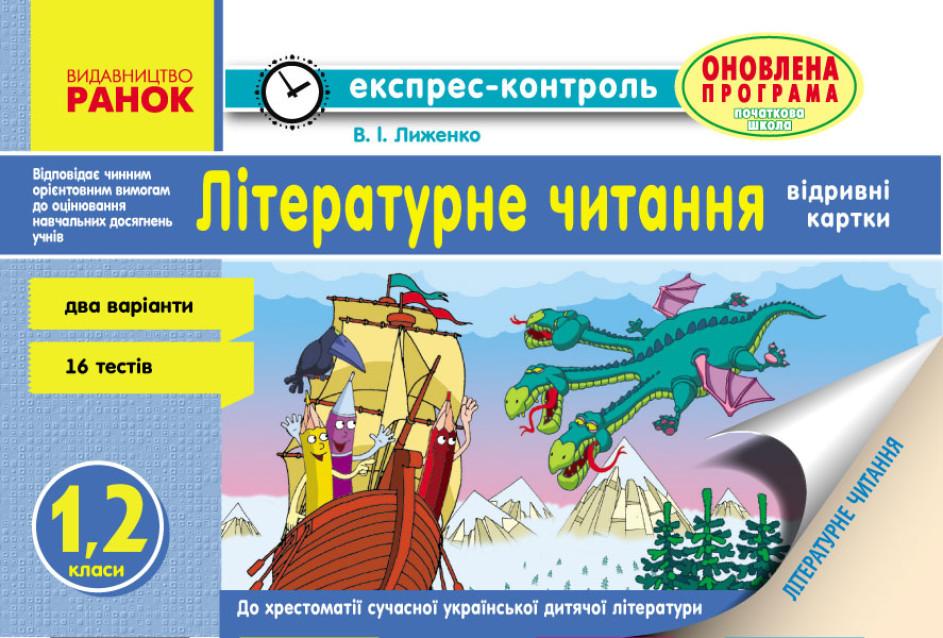 Літературне читання. 1, 2 класи. Відривні картки до хрестоматії сучасної української дитячої літератури для читання в 1, 2 класах