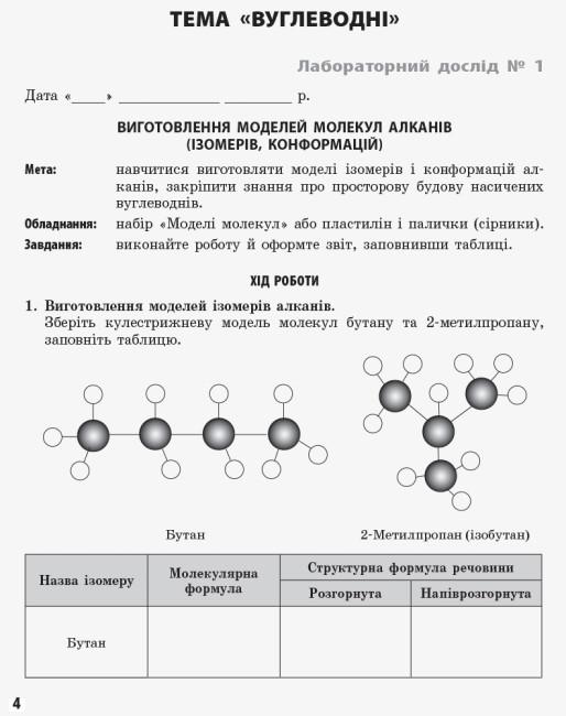 Хімія. 11 клас: зошит для лабораторних дослідів і практичних робіт (академічний рівень)