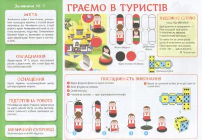 Творчість в дитячому садку 5-6-років. Частина 1