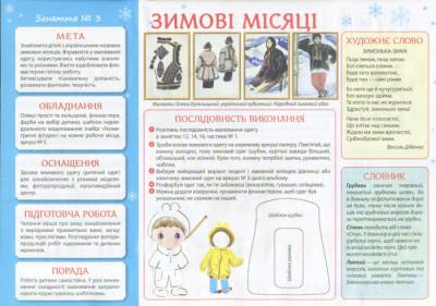 Творчість в дитячому садку 5-6 років. Частина 2