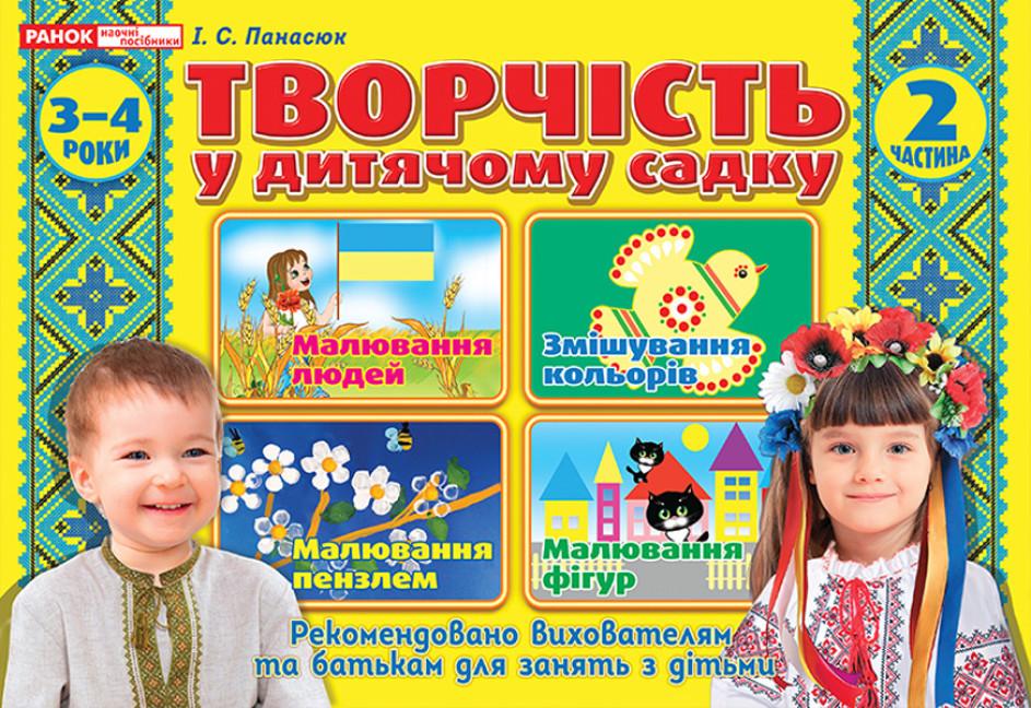 Творчість в дитячому садку 3-4 роки. Частина 2