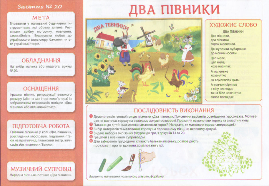 Творчість в дитячому садку 2-3 роки. Частина 2
