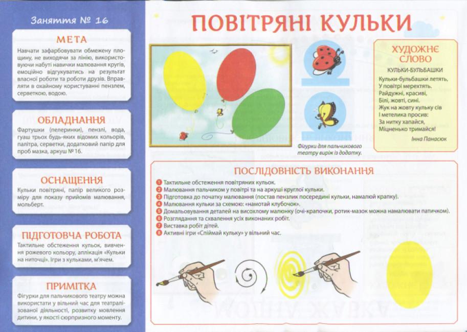 Творчість в дитячому садку 1-2 років. Частина 2