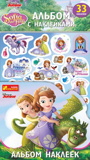 Альбом наклеек. Принцесса София. Disney