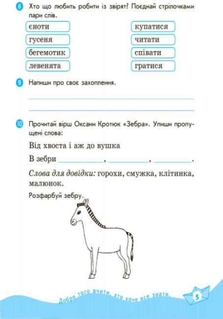 Читайко. Зошит з літературного читання. 1, 2 класи  до хрестоматії.