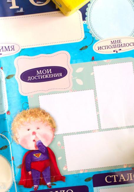Плакат 'Мой первый год' для мальчика (Гапчинская)