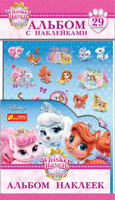 Альбом наклеек «Королевские питомцы Принцесс Дисней». Disney
