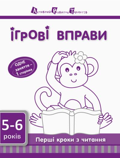 Ігрові вправи АРТ. Перші кроки з читання. Рівень 2